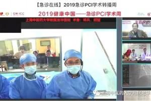 我院胸痛中心团队成功完成第30届长城国际心脏病学会议急诊PCI手术直播演示